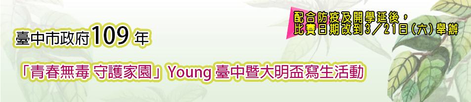 臺中市政府教育局109年「青春無毒 守護家園」Young 臺中暨大明盃寫生活動