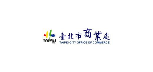 臺北市商業處