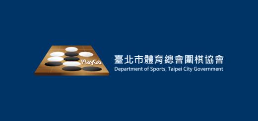 臺北市體育總會圍棋協會
