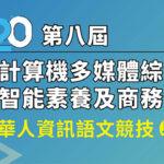 華人資訊語文競技與創意設計大賞。2020第八屆全國計算機多媒體綜合能力與人工智能素養及商務專業應用大賽