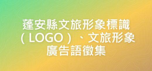 蓬安縣文旅形象標識(LOGO)、文旅形象廣告語徵集