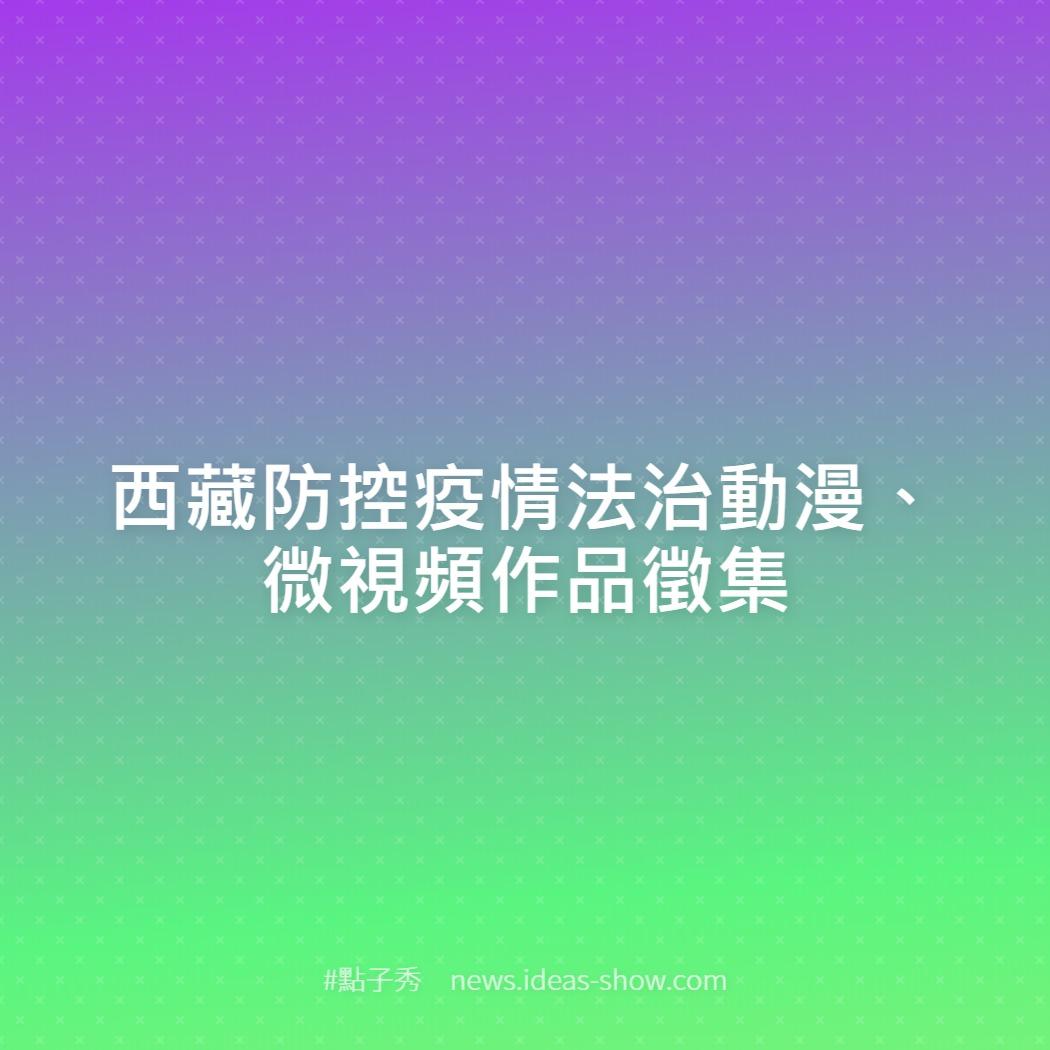 西藏防控疫情法治動漫、微視頻作品徵集