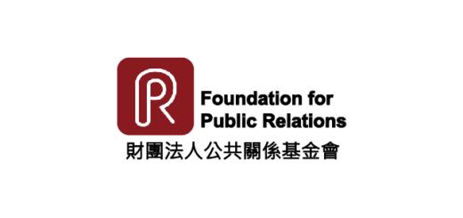 財團法人公共關係基金會