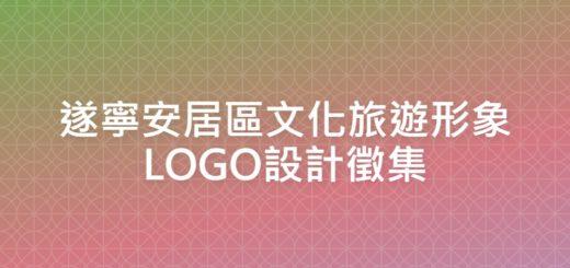 遂寧安居區文化旅遊形象LOGO設計徵集