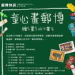 郵政博物館「童心畫郵博」繪畫比賽