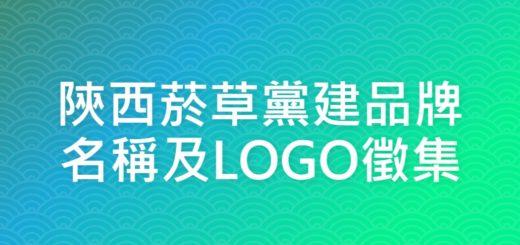 陝西菸草黨建品牌名稱及LOGO徵集