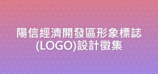 陽信經濟開發區形象標誌(LOGO)設計徵集
