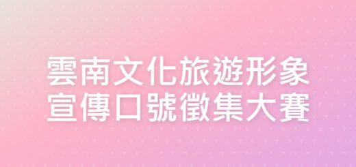 雲南文化旅遊形象宣傳口號徵集大賽