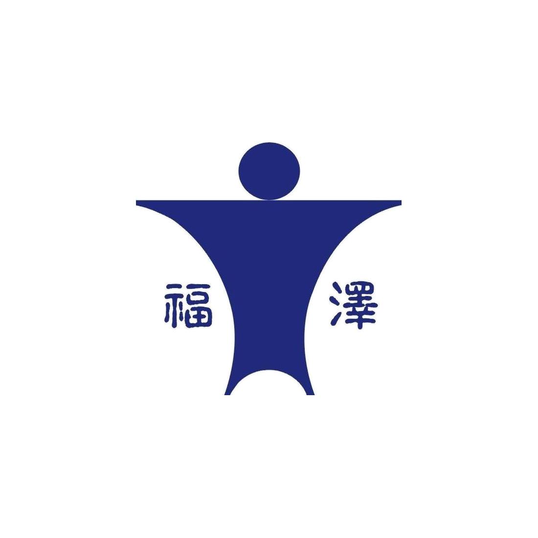 高雄市福澤慈善事業基金會