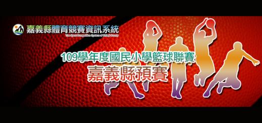 109學年度國民小學籃球聯賽.嘉義縣預賽