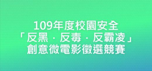 109年度校園安全「反黑.反毒.反霸凌」創意微電影徵選競賽