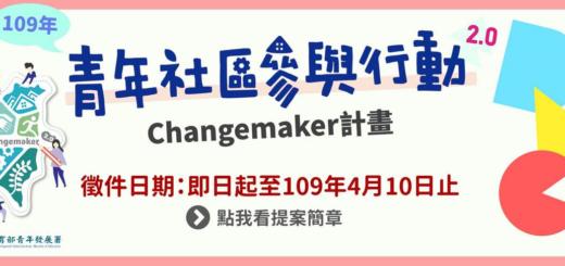109年青年社區參與行動 2.0 Changemaker 提案
