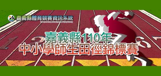110年嘉義縣中小學師生田徑錦標賽