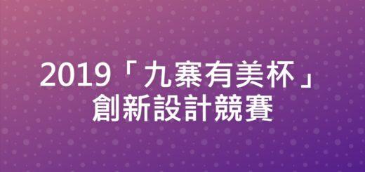 2019「九寨有美杯」創新設計競賽