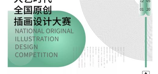 2019-2020大藝時代全國原創插畫設計大賽徵稿