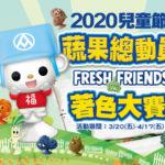 2020「全聯福利中心」兒童節。蔬果總動員著色大賽