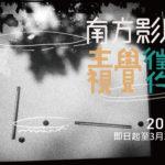 2020「南方影展」主視覺徵件