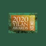 2020「宜蘭獎」徵件