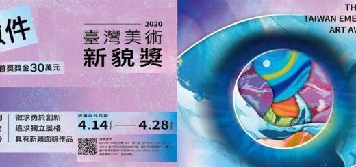 2020「臺灣美術新貌獎」徵件