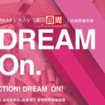 2020「ACTION!DREAM ON!」第三屆美商玫琳凱夢想啟動校園商業競賽