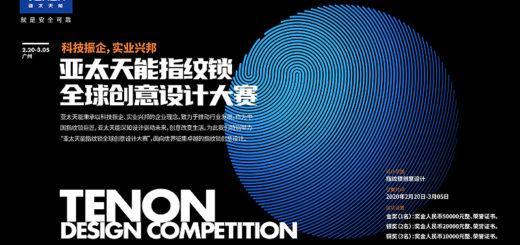 2020亞太天能指紋鎖全球創意設計大賽