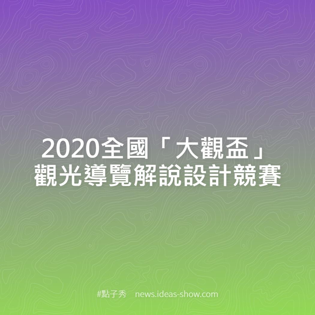 2020全國「大觀盃」觀光導覽解說設計競賽