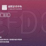 2020創新未來設計大賽暨未來設計藝術展徵稿