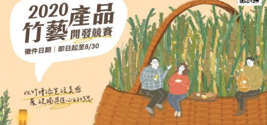 2020南投縣政府文化局。竹藝博物館竹藝產品開發競賽