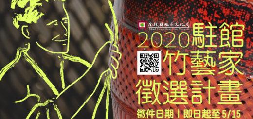 2020南投縣政府文化局。竹藝博物館駐館竹藝家徵選活動