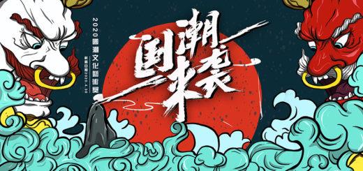 2020國潮文化藝術獎