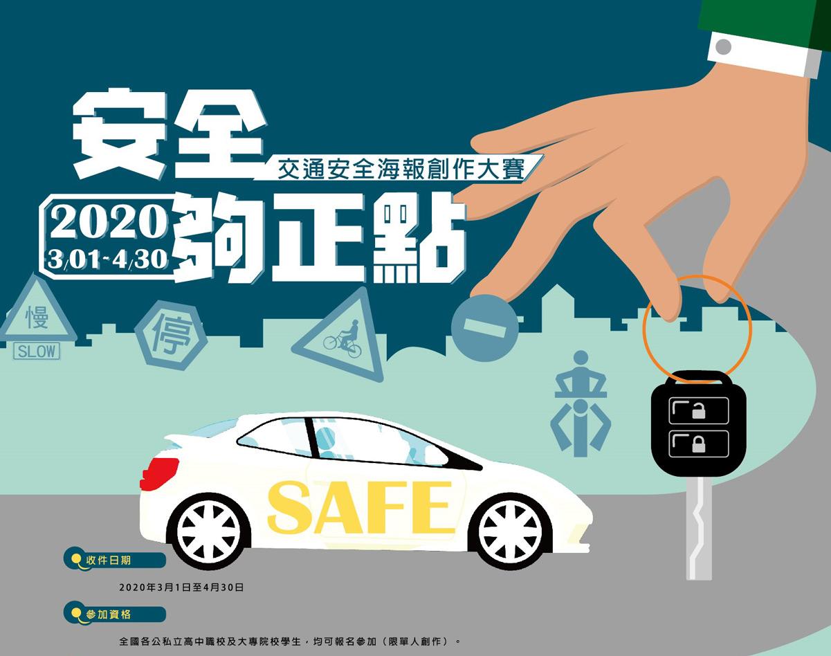 2020年「安全夠正點」全國交通安全海報創作大賽
