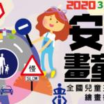 2020年「安全畫童年」全國兒童交通安全繪畫徵選