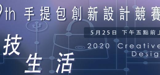 2020年第十九屆手提包創新設計競賽