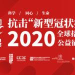 2020抗擊「新型冠狀病毒」全球招貼設計公益徵集