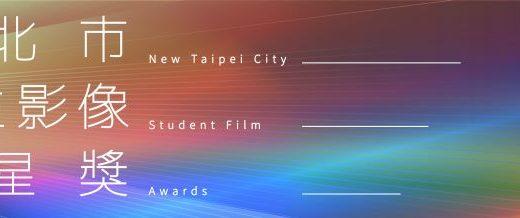 2020新北市學生影像新星獎