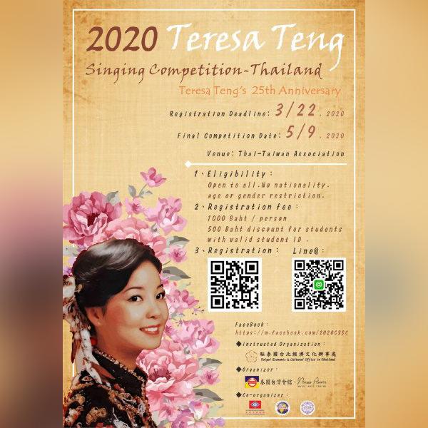 2020泰國鄧麗君歌唱大賽