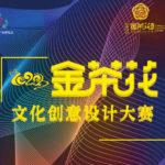 2020第三屆中國(雲南)世博.金茶花文創設計大賽