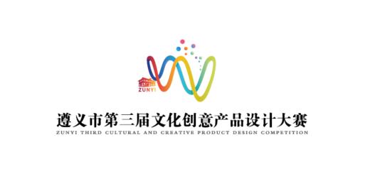 2020第三屆遵義市文化創意產品設計大賽