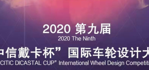 2020第九屆「中信戴卡杯」國際車輪設計大賽