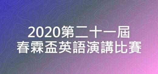 2020第二十一屆春霖盃英語演講比賽