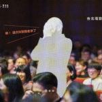 2020第二十二屆台北電影節「國際新導演競賽」