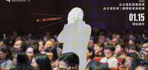 2020第二十二屆台北電影節