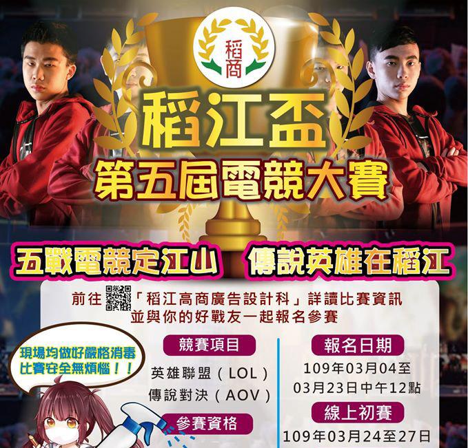 2020第五屆「稻江盃」電競大賽。英雄聯盟x傳說對決