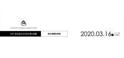 2020第五屆可及性設計學生競圖