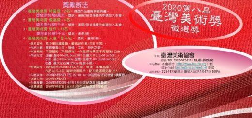 2020第八屆「臺灣美術獎」徵選