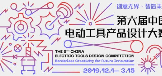 2020第六屆中國電動工具產品設計大賽