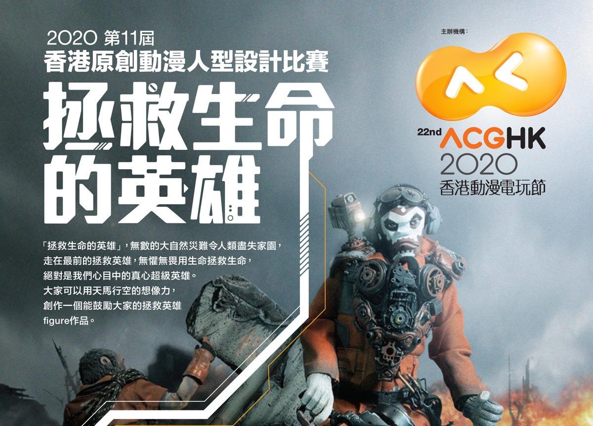 2020第十一屆中國香港原創動漫人型設計比賽