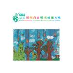 2020第十一屆花王國際兒童環境繪畫比賽