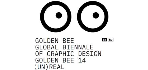 2020第十四屆俄羅斯莫斯科金蜜蜂國際平面設計雙年展徵集
