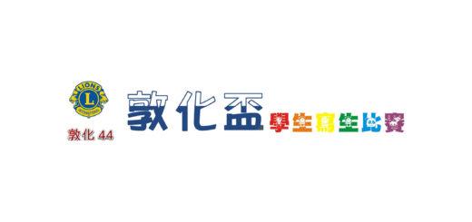2020第四十四屆敦化盃高中、國中、國小學生寫生比賽